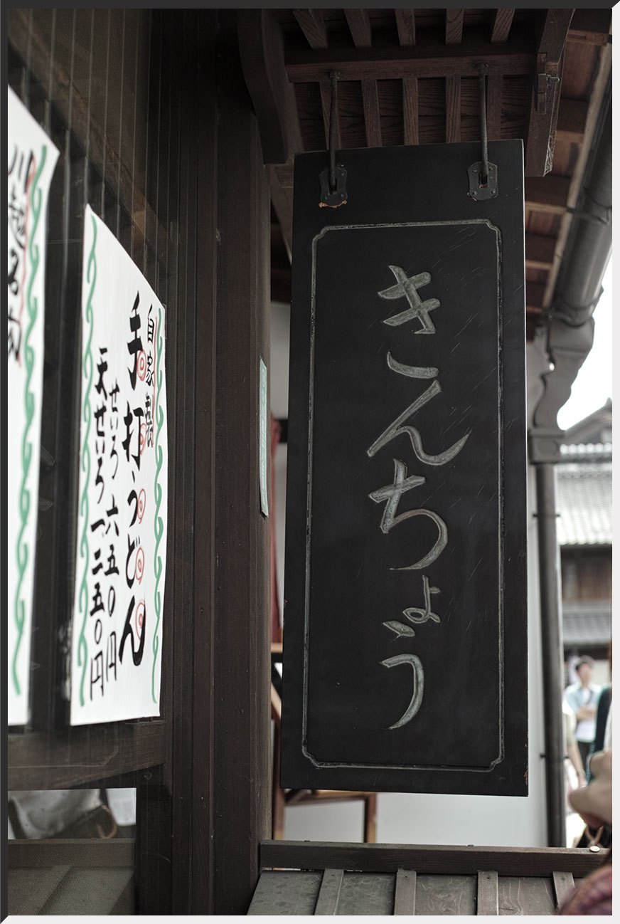 kincho_130601_04.jpg