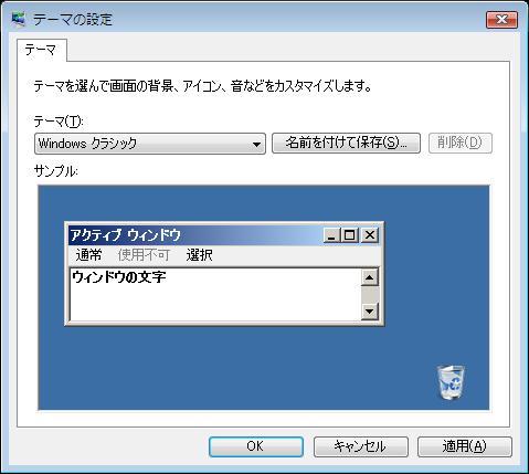 以前の Windows のテーマ
