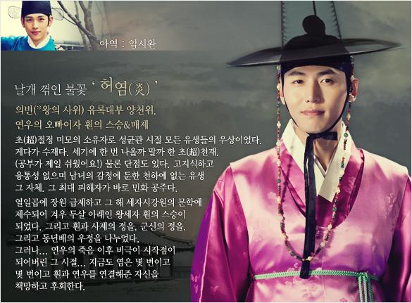 [韓劇] 해를 품은 달 (擁抱太陽的月亮) (2012) Hy