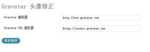 [SEO]wordpress优化之取消gravatar重定向
