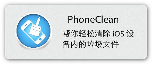 phone.clean.banner
