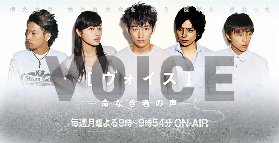 [日劇] VOICE (ヴォイス~命なき者の声~) (2009) VOICE-001