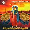 ألبوم القديسة دميانة