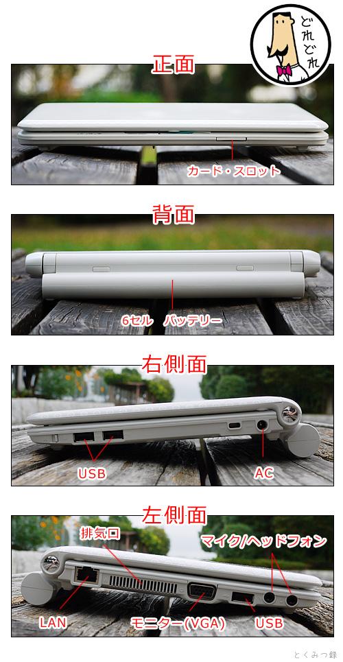 「IdeaPad S10-2」画像