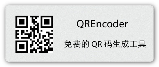 QREncoder-免费的 QR 码生成工具