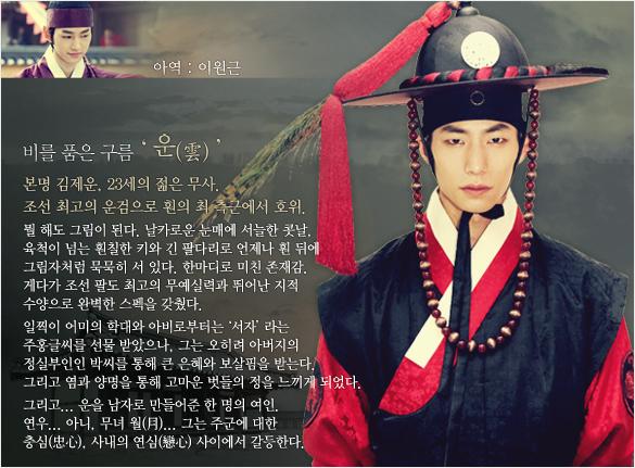 [韓劇] 해를 품은 달 (擁抱太陽的月亮) (2012) Woon_2