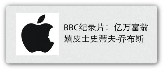 bbc.steve.jobs.banner