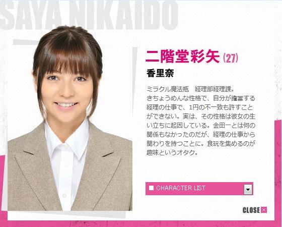 [日劇] PRICELESS~あるわけねぇだろ、んなもん!~ (2012) PRICELESS-2012-10-29_100603