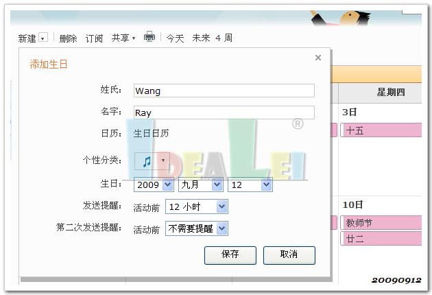 windows live calendar改进生日日历功能图片