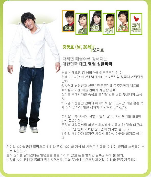 [韓劇] 싱글파파는 열애중 (單身爸爸戀愛中) (2008) Single%20Dad%20in%20Love%20-%2002