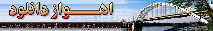 به وبلاگ اهواز دانلود خوش آمديد