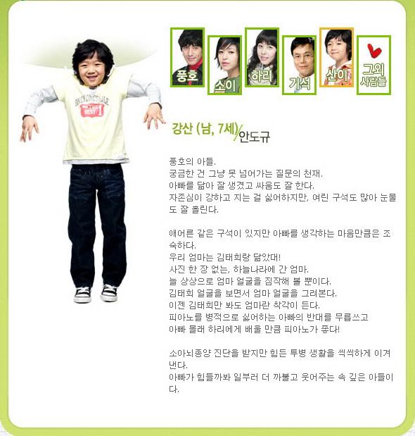 [韓劇] 싱글파파는 열애중 (單身爸爸戀愛中) (2008) Single%20Dad%20in%20Love%20-%2003