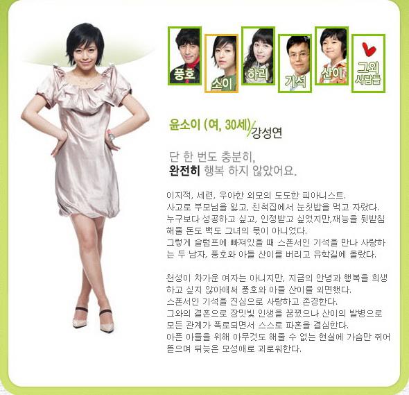 [韓劇] 싱글파파는 열애중 (單身爸爸戀愛中) (2008) Single%20Dad%20in%20Love%20-%2005