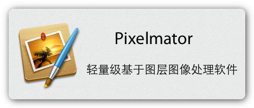pixelmator-banner