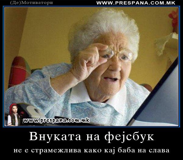 Внуката на фејсбук
