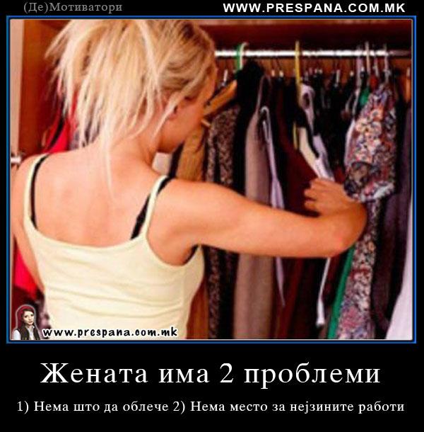 Жената има 2 проблеми