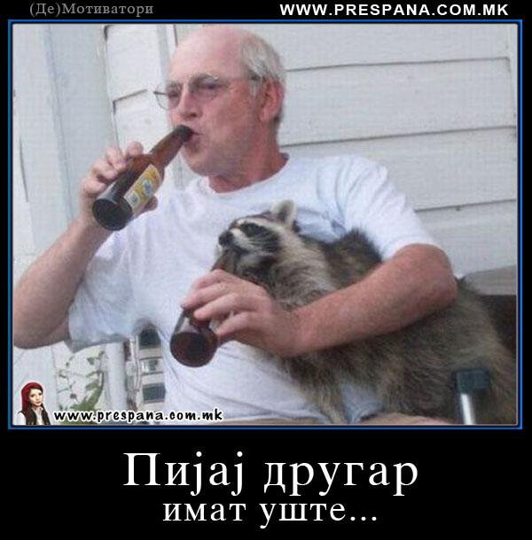 Пијај другар