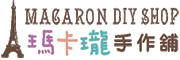 Macaron DIY Shop*瑪卡瓏手作舖