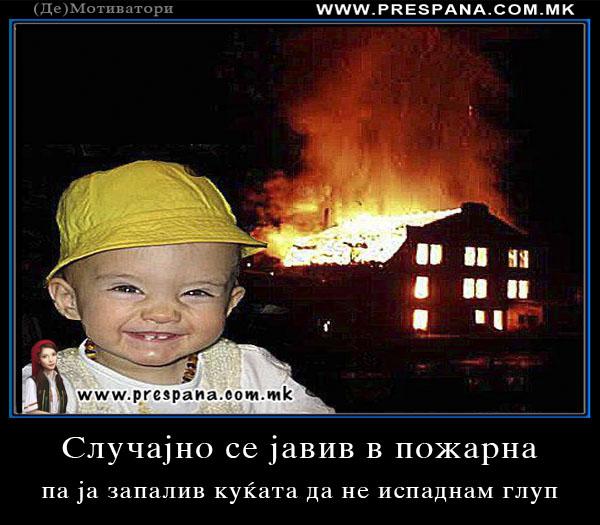 Случајно се јавив во пожарна