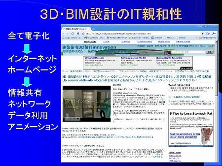 JIA日本建築家協会2007京都大会BIMセミナー「3D・BIM設計の実践」 3D・BIM設計のIT親和性 高橋建築研究所・一級建築士設計事務所 建築家・高橋寛