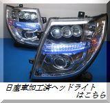 日産車用ヘッドライト