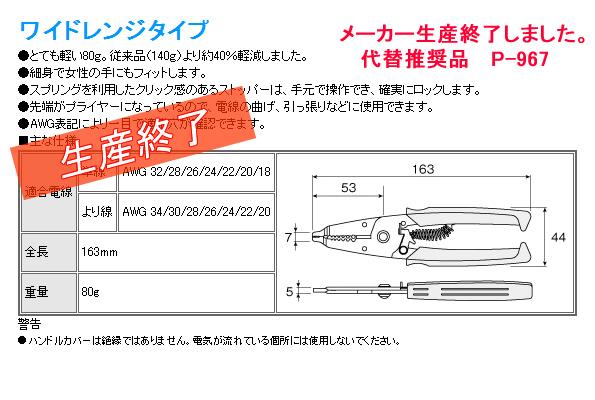 ホーザン(HOZAN) P-946ワイヤーストリッパーを特価で販売!通販