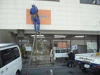 店舗内装 美容院 デザイン ローコスト 伊豆市 静岡県 リフォーム 看板 サイン シートサイン