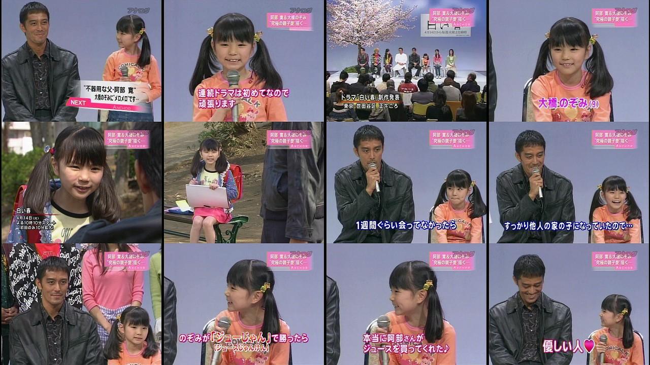 [日劇] 白い春 (2009) Shiroi%20Haru%20-%20005