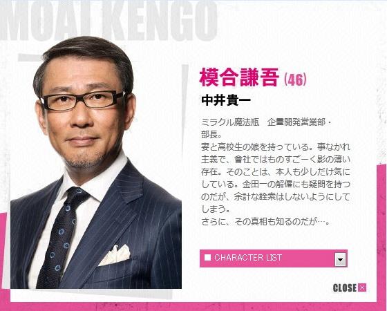 [日劇] PRICELESS~あるわけねぇだろ、んなもん!~ (2012) PRICELESS-2012-10-29_100553