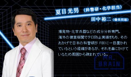 [日劇] MR.BRAIN (2009) MR.BRAIN-013