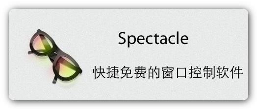 Spectacle-快捷免费的窗口控制软件