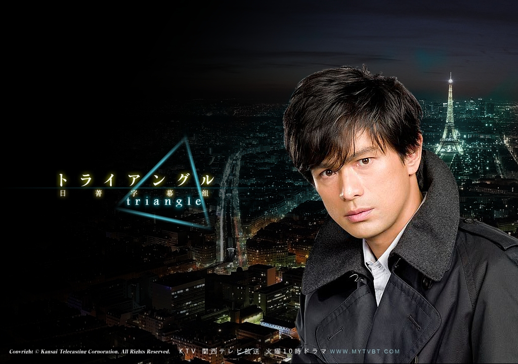 [日劇] Triangle (トライアングル) (2009) Triangle-003