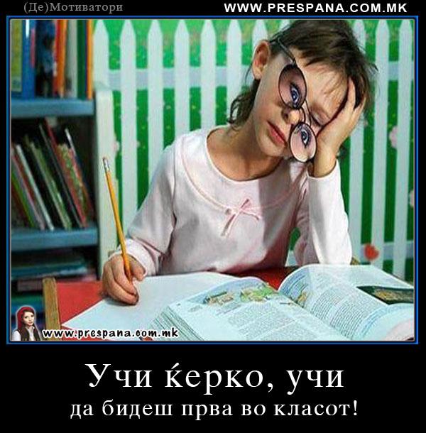 Учи керко учи