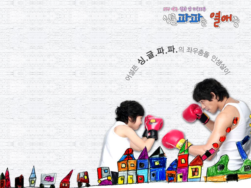 [韓劇] 싱글파파는 열애중 (單身爸爸戀愛中) (2008) Single%20Dad%20in%20Love%20-%2010
