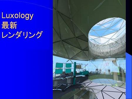 JIA日本建築家協会2007京都大会BIMセミナー「3D・BIM設計の実践」|Luxology最新レンダリング|高橋建築研究所・一級建築士設計事務所|建築家・高橋寛