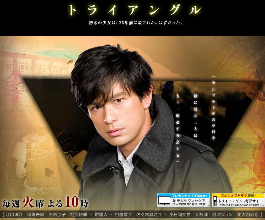 [日劇] Triangle (トライアングル) (2009) Triangle-001