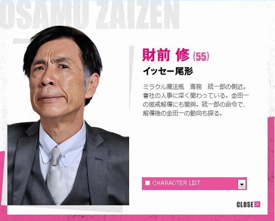 [日劇] PRICELESS~あるわけねぇだろ、んなもん!~ (2012) PRICELESS-2012-10-29_100654