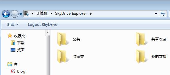 图3 我的电脑中SkyDrive Explorer内的文件夹