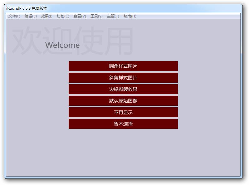 iRoundPic初始选择样式界面