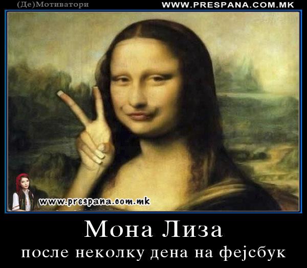 Мона Лиза на фејсбук