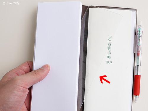 超整理手帳下敷き画像 <表示されないときはブラウザで更新または再読み込みしてください