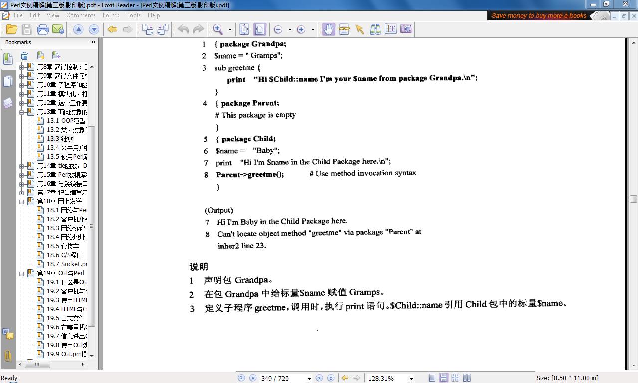 Perl实例精解中文书签版PDF电子书