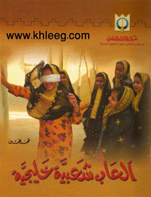 التيله لعبه من التراث الخليجي الحلقة الاولى 1