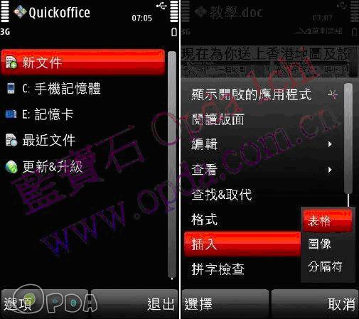 Quickoffice AM v6.2.184【S60 5th手机office】【英/简/繁三版全下载】