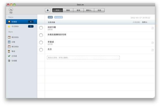 Doit.im-跨平台的优秀 GTD 工具