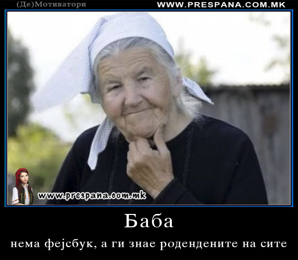 Баба, нема фејсбук