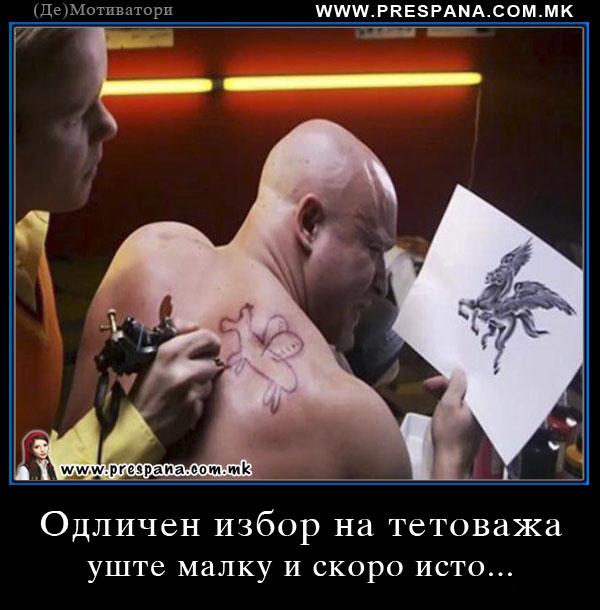 Одличен избор на тетоважа
