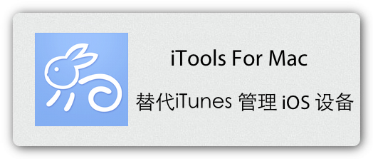 itools-for-mac-banner