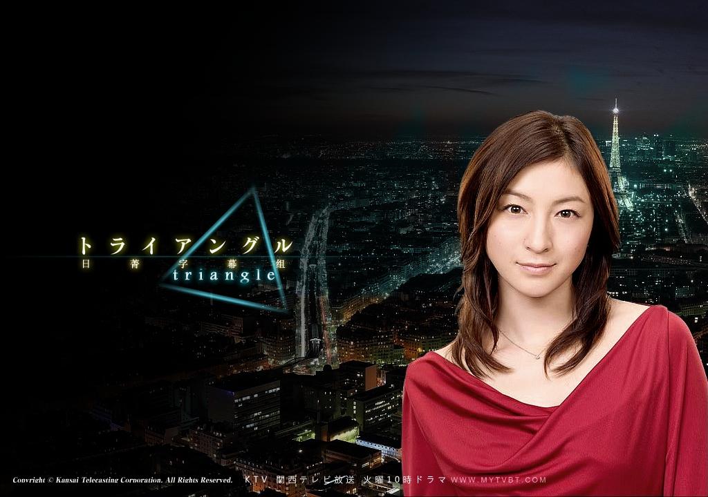 [日劇] Triangle (トライアングル) (2009) Triangle-004