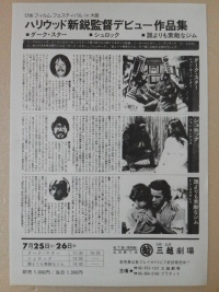 ハリウッド新鋭監督デビュー作品集-08